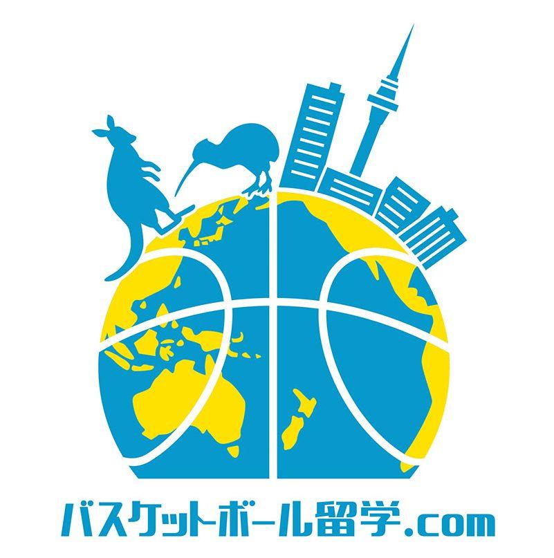 バスケットボール留学専門サイト
